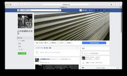 山市鉄鋼がFacebookページを公開