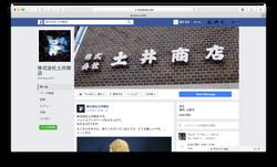 土井商店がFacebookページを公開