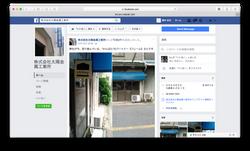 太陽金属工業所がFacebookページを公開