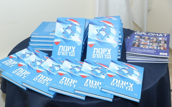 Presentation of a book on Mount Herzl