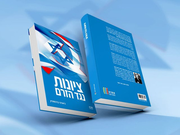 """About the """"Zionism against all odds"""" book"""