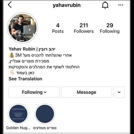 החזר השקעה מובטח: הנכס דיגיטלי הרווחי בישראל
