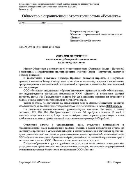 Образец претензии о взыскании дебиторской задолженности по договору поставки Москва и Московская област