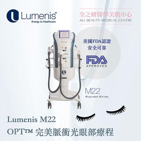 Lumenis M22 OPT Eye Treatment.jpeg