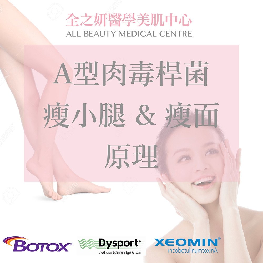 Botox Dysport A型肉毒桿菌 瘦面 瘦預腿