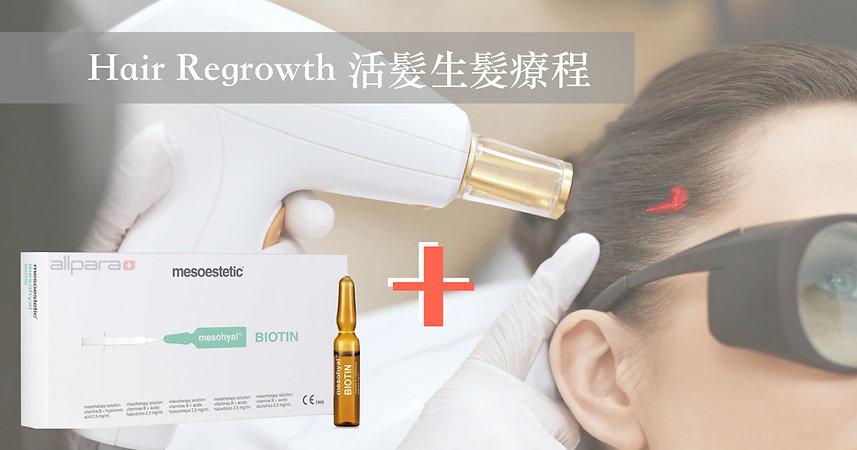 Hair Regrowth 活髮生髮療程 M22 ResurFX Mesoestetic Biotin