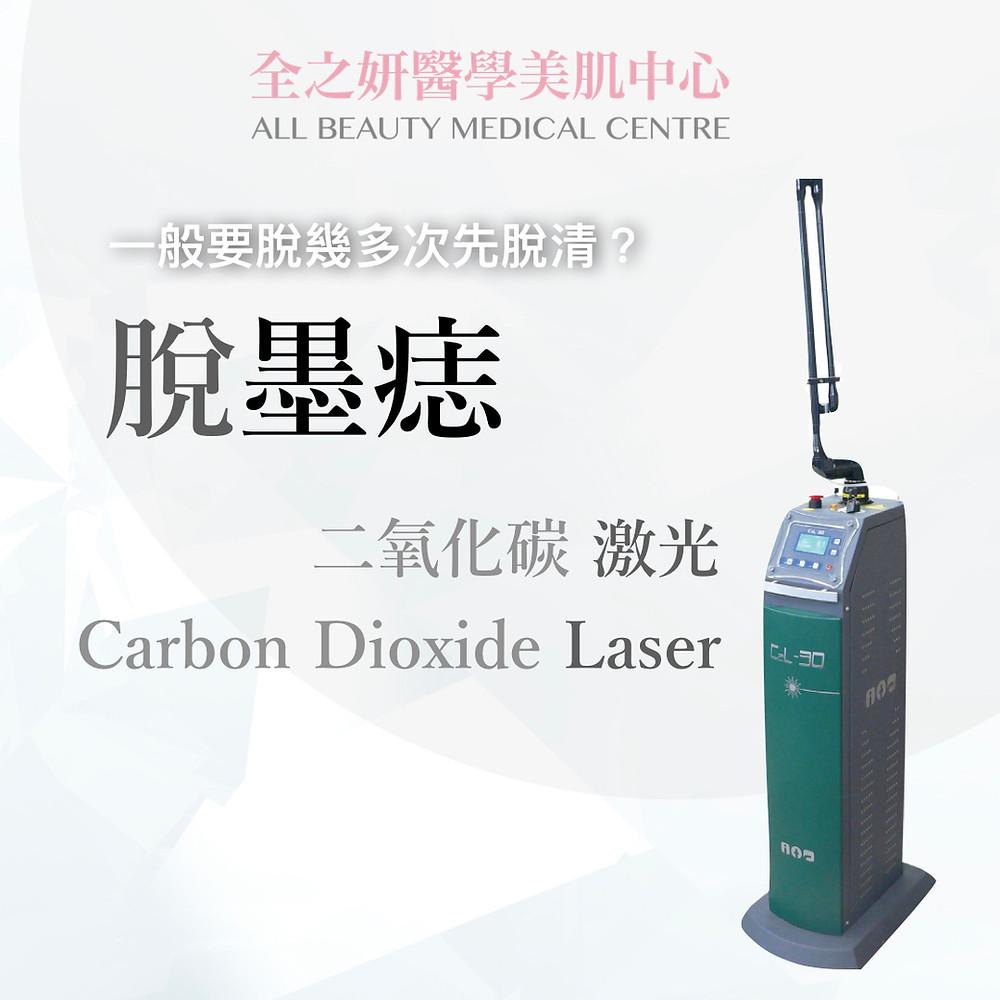 CO2 Laser脫墨  CO2激光脫墨  二氧化碳激光脫墨 脫墨醫生