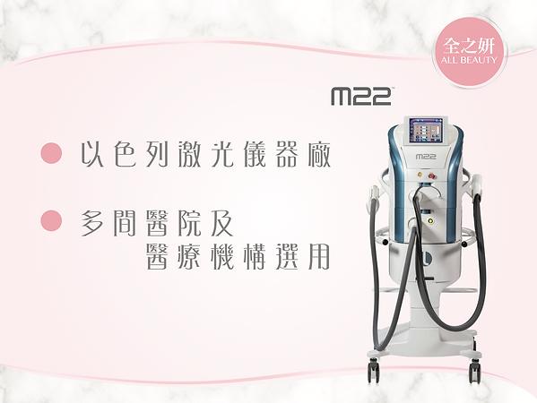 Allbeauty_Lumenis M22 OPT 彩光完美脈衝光 醫療機構.png