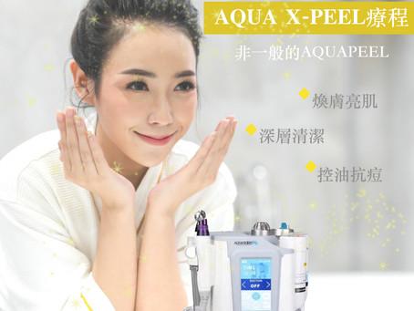 【家用 Aqua Peel 為何始終不能取代專業的 Aqua Peel 療程?】