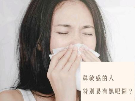 【有鼻敏感的人會較客易有黑眼圈?】