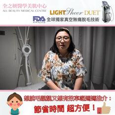 【 ❤️媽媽 Favourite 脫毛技術 Lightsheer Duet ❤️ : 節省時間 超方便】