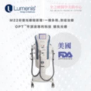 Lumenis M22 OPT 完美脈衝光 療程體驗