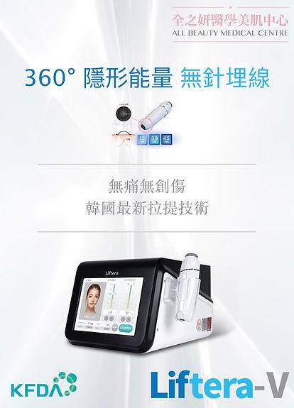 全之妍醫學美肌中心 All Beauty Medical Centre 提供細紋皺紋 療程 可有效 去紋  淡紋 減淡紋理 減淡細紋 Ultra V Lift 無針埋線療程
