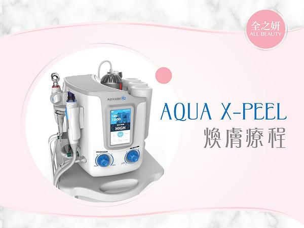 Allbeauty_Aquapeel_Aquaxpeel煥膚療程 非一般的AQUA PEEL.png