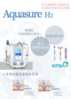 黑頭粉刺 活躍暗瘡 暗瘡印 暗瘡疤 全之妍醫學美肌中心 AllBeauty Aqua X-Peel 療程