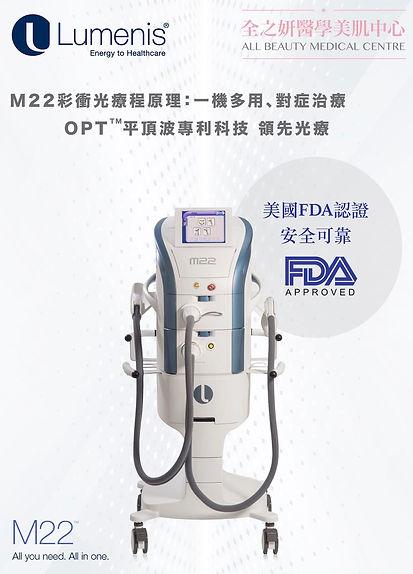All Beauty 全之妍醫學美肌中心提供 敏感療程 改善皮膚敏感泛紅 有效抗敏感 去敏感 Lumenis M22 OPT™ 完美脈衝光抗敏修復強膚療程