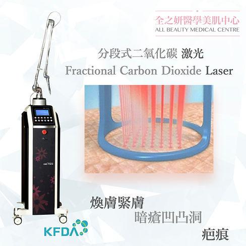 分段式二氧化碳激光 Fractional CO2 Laser 煥膚緊膚 疤痕 暗瘡凹凸洞 毛孔粗大