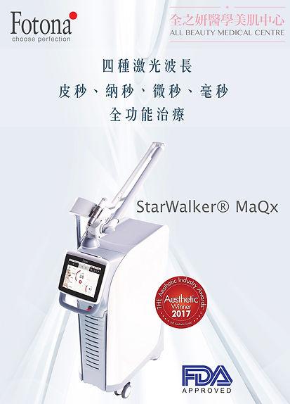 All Beauty 全之妍醫學美肌中心提供 敏感療程 改善皮膚敏感泛紅 有效抗敏感 去敏感 StarWalker®KTP祛紅消炎療程