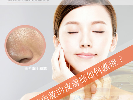 【外油內乾的皮膚應如何護理?】