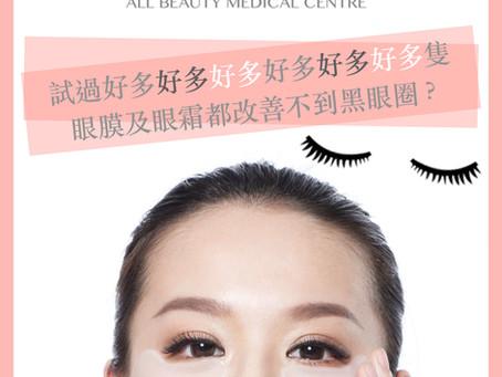【試過好多隻眼膜及眼霜都改善不到黑眼圈 ?】