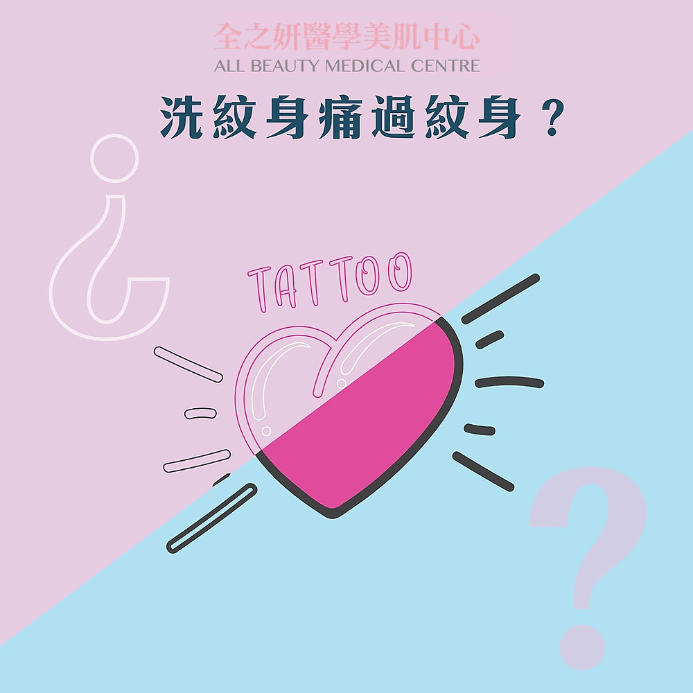 """激光洗紋身痛嗎"" ""去除紋身痛嗎"" ""洗紋身痛嗎"" ""Is Tattoo Removal painful"""