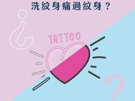 【洗紋身痛過紋身?】