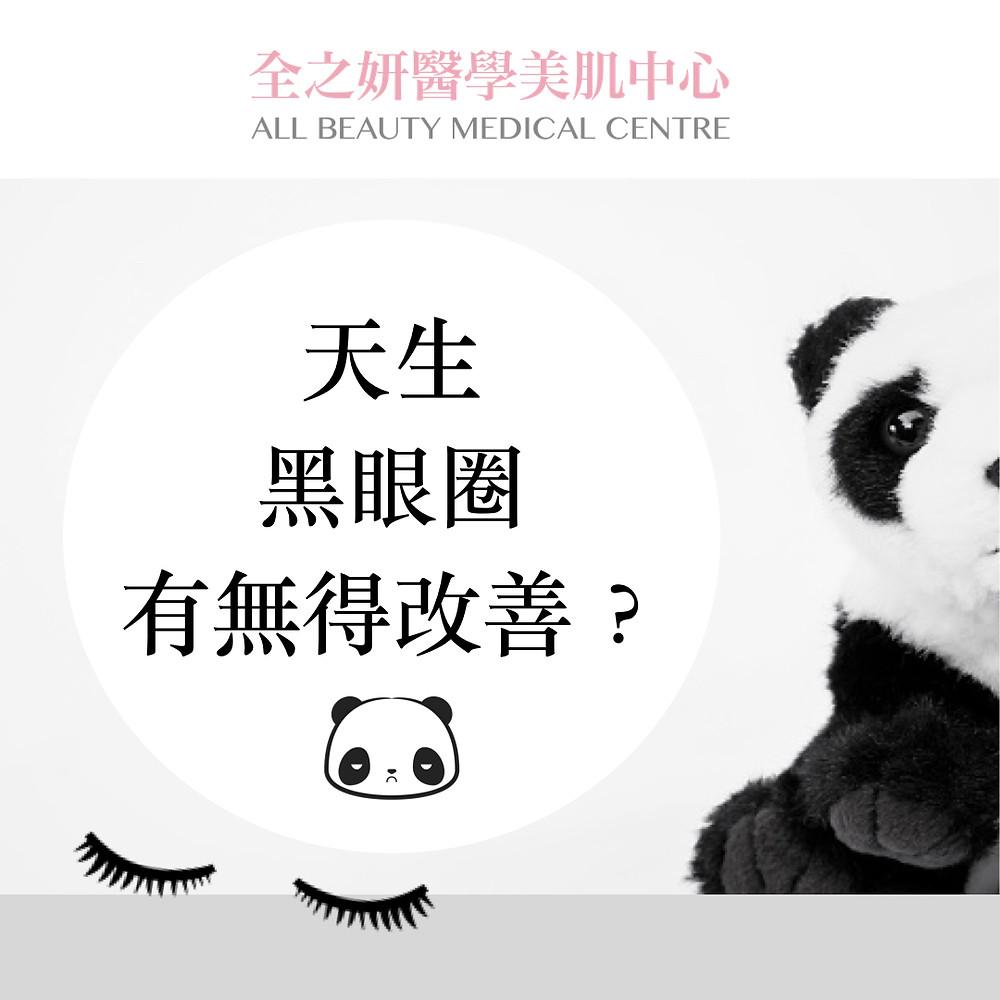 天生黑眼圈 熊貓針 Teosyal Redensity 2 透明質酸 色素型黑限圈 血管型黑眼圈 結構型黑眼圈