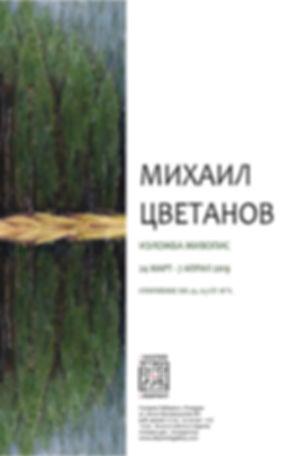 Michail Tsvetanov