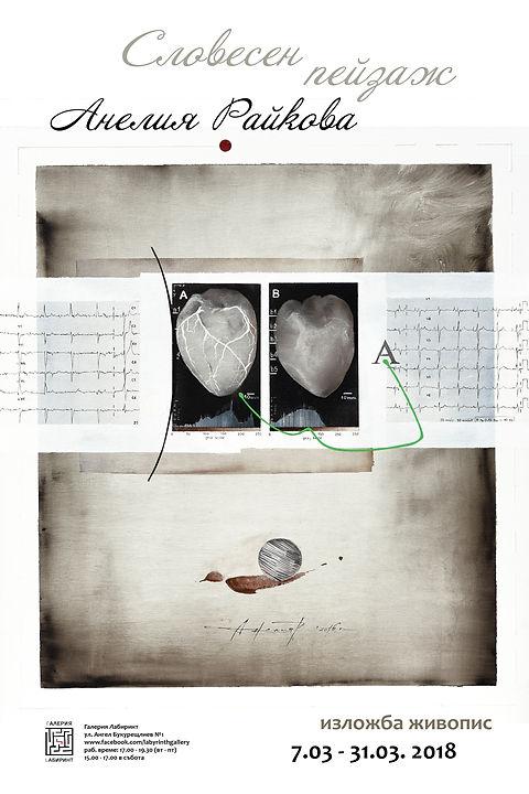 Anelia-poster.jpg