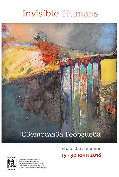 Svetoslava-poster.jpg