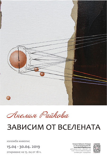 Anelia Raikova