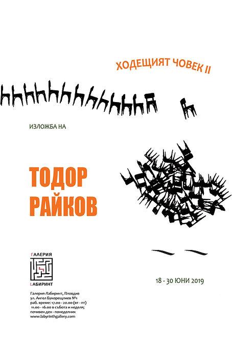 TodoRaikov_poster.jpg