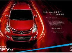 Mazda MPV Photographer: Olaf Hauschulz