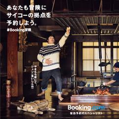 Booking.com Photographer:Masanori Ikeda