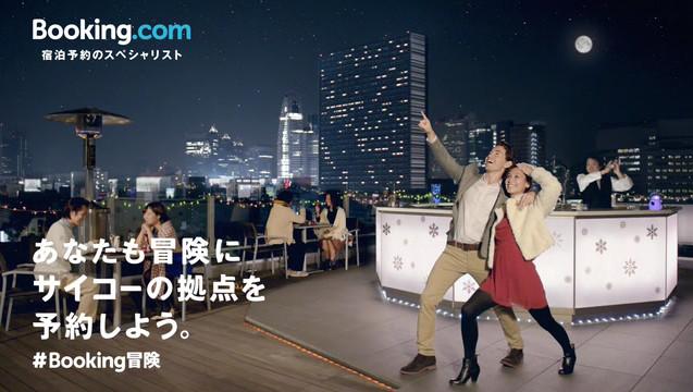 Booking.com (Shinjuku)