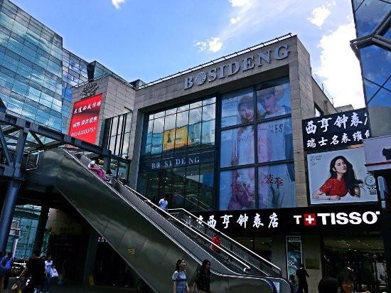 Xidan Street