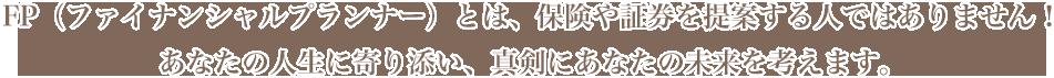 大阪FP(ファイナンシャル・プランナー)|Plus プリュス|吉田美子|神戸FP|資産運用の相談|保険の見直し|住宅ローン相談