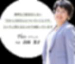 大阪・神戸を中心に活動する独理系FP(ファイナンシャルプランナー)Plus-プリュス-吉田美子|お金の相談|ライフプランの相談