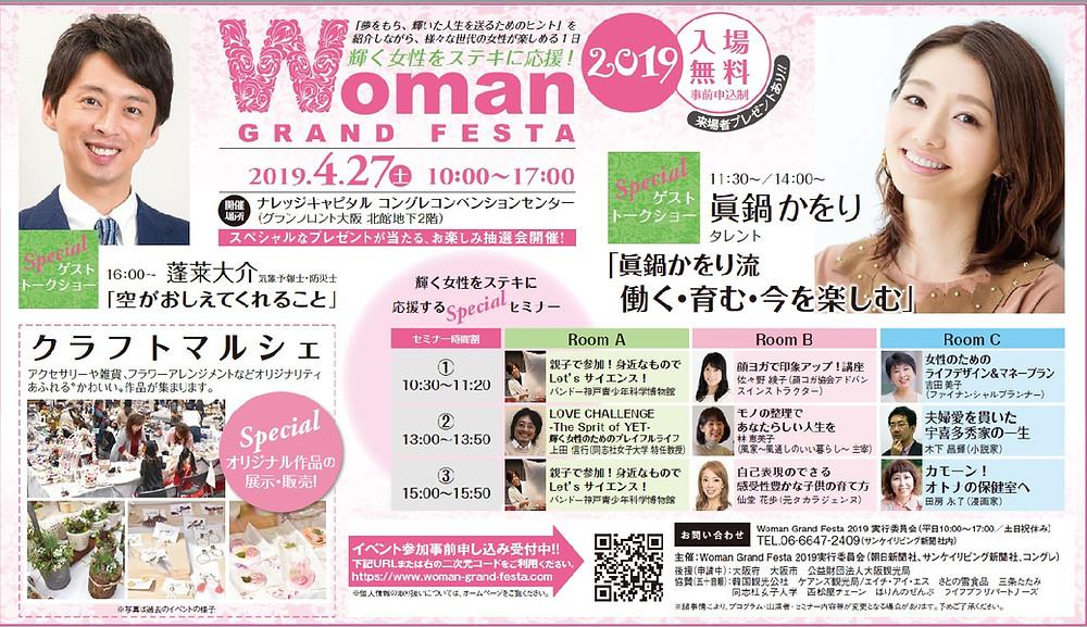 Woman Grand Festa 2019