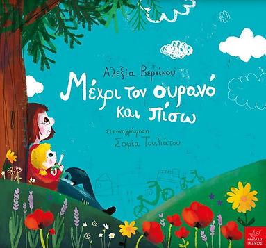 mexri_ton_oyrano_kai_piso_cover.jpg