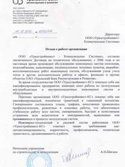 Отзыв о работе ОАО УБРиР - КС (2).jpg