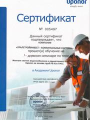 Сертификат UPONOR (2).jpg