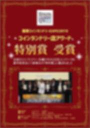 アワード受賞ポスター.jpg