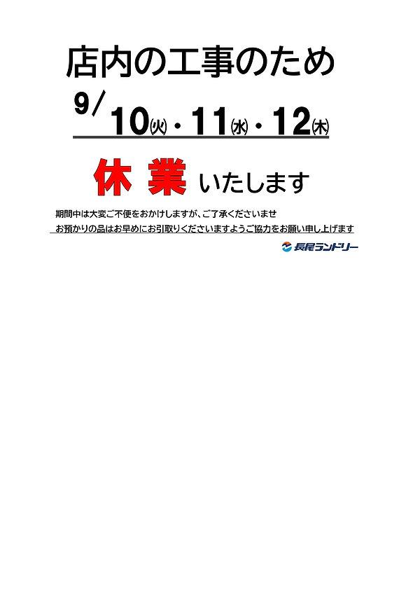 店舗改修工事のため_page-0001.jpg
