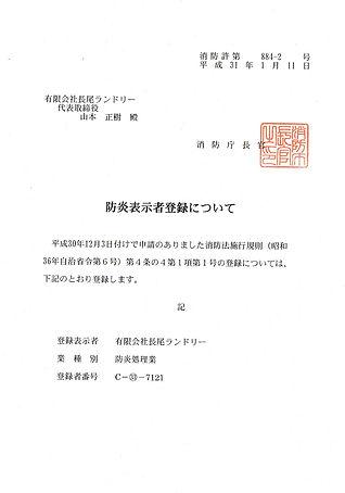 防炎表示者登録(消防庁).jpg