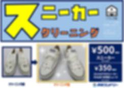 スニーカー表_page-0001.jpg