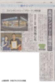 山陽新聞.jpg