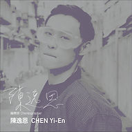 #林誼璇 #LIN Yi-Syuan #S.Syuan #Untamind #UntamindArtStudio #冶野藝術工作室