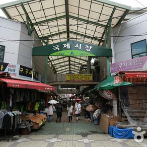 ตลาดกุกเจ (Gukje Market (남포동 국제시장))