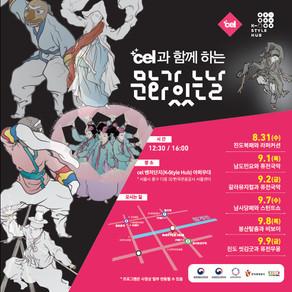 [Korea] เพลิดเพลินกับการแสดงวัฒนธรรมดั้งเดิมที่ K-Style Hub!
